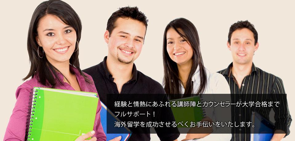 大学合格までフルサポート!